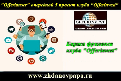 Offerlanser - проект клуба Offerinvest