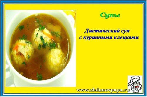 диетический суп с куринными клецками