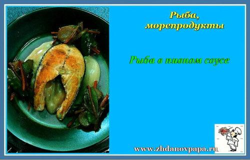 рыба в пивном соусе