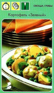 картофель Зеленый