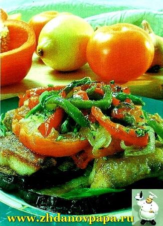 Окунь с баклажанами и томатами