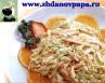 Salat-Oranzhevoe-nastroenie