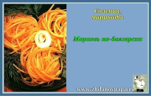 morkov-po-bolgarski