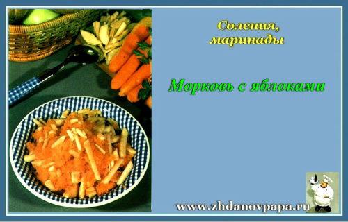 morkov-s-yablokami
