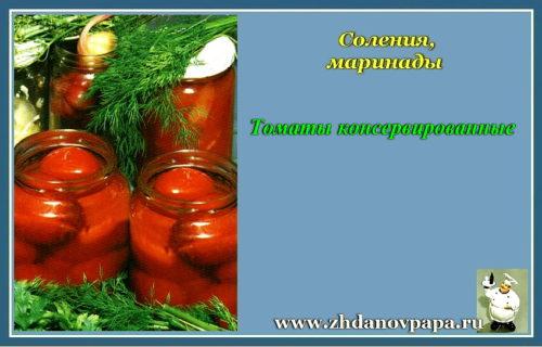 tomaty-konservirovannye