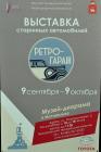 Выставка ретро-автомобилей в Перми