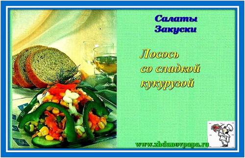 лосось со сладкой кукурузой