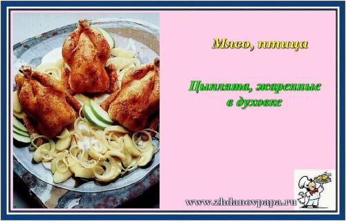 цыплята жаренные в духовке