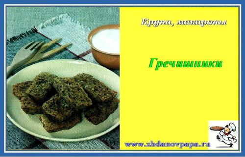 гречишники