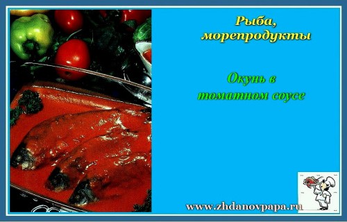 окунь в томатном соусе