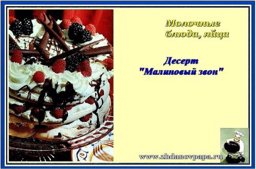десерт малиновый звон