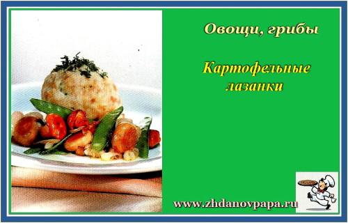 картофельные лазанки