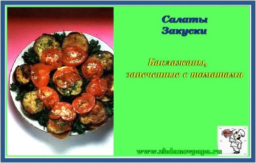 баклажаны запеченные с томатами