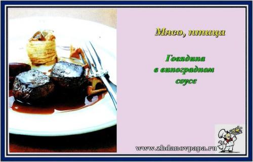 говядина в виноградном соусе