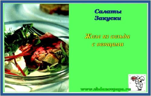 желе из сельди с овощами