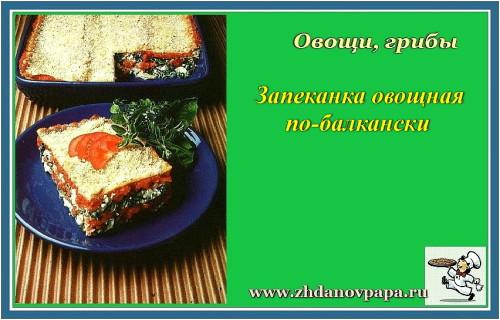 запеканка овощная по-балкански
