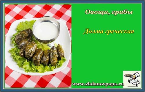 долма греческая