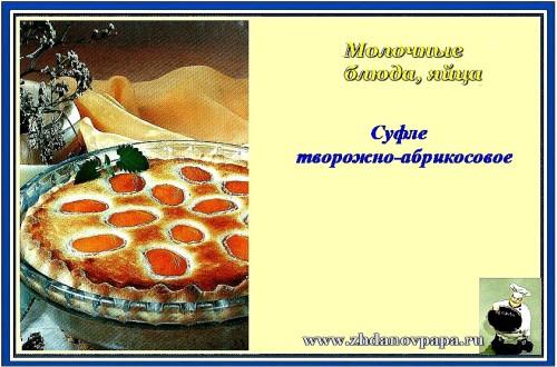 суфле творожно-абрикосовое