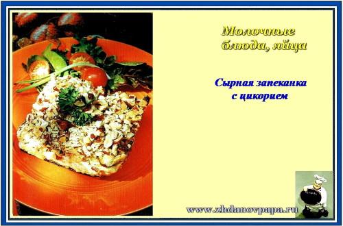 сырная запеканка с цикорием