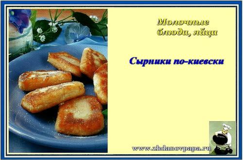 сырники по-киевски