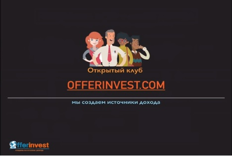 Инвестиционный проект Offerinvest