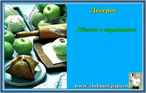 десерт яблоки в кармашках
