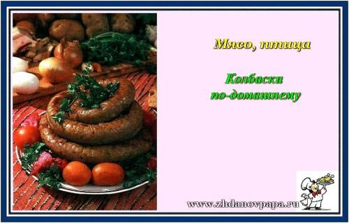 колбаса по-домашнему