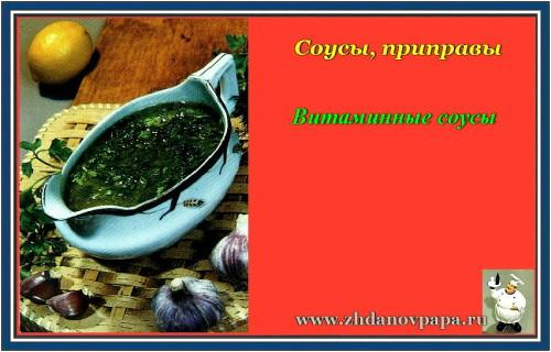 витаминные соусы