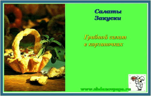 грибной-салат-в-корзиночках
