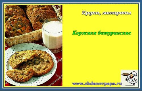 korzhiki-baturinskie