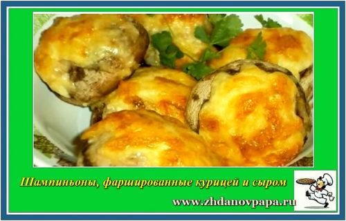 шампиньоны, фаршированные курицей и сыром