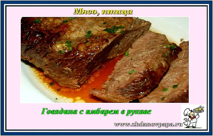 Мясо в духовке приготовь свинину с имбирем фото