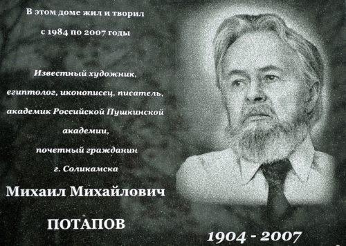 музей-квартира художника М.М. Потапова