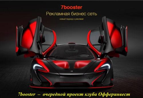 7booster – очередной проект клуба Офферинвест