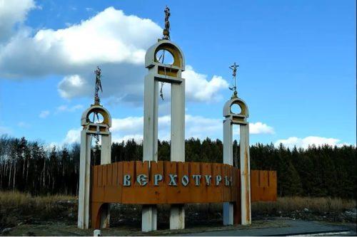 Верхотурье - духовный центр Среднего Урала