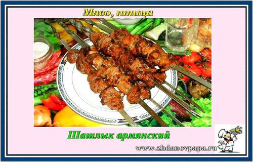 шашлык армянский