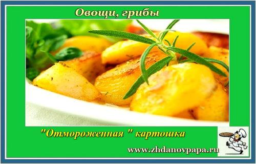 отмороженная картошка
