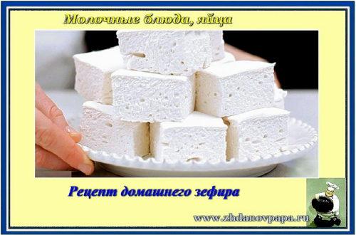 рецепт домашнего зефира