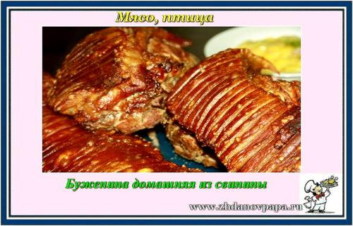 буженина домашняя из свинины