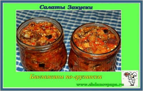 баклажаны по-грузински