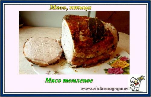 мясо томленое