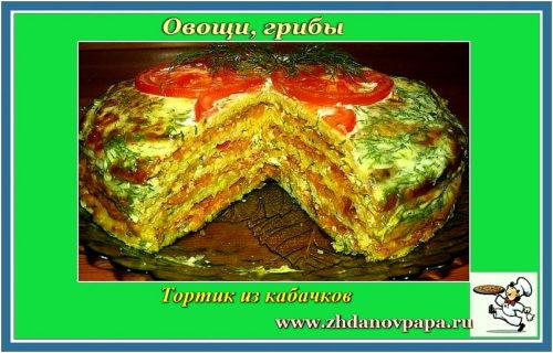 тортик из кабачков