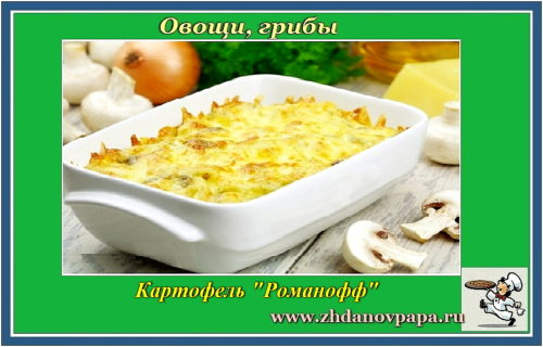 картофель Романофф