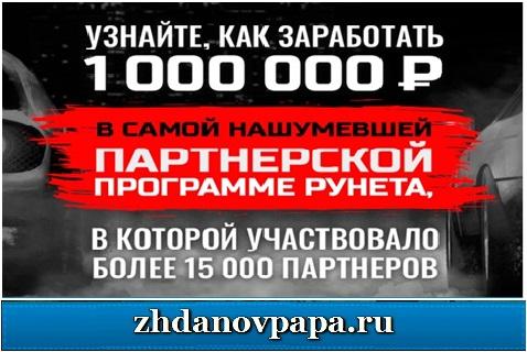 Партнерка BIZCLUB с призами на 2 млн. рублей
