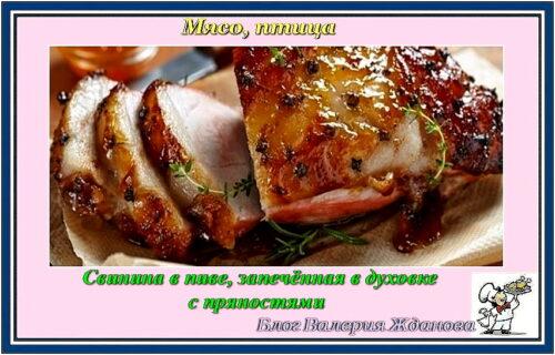 Свинина в пиве, запечённая в духовке с пряностями