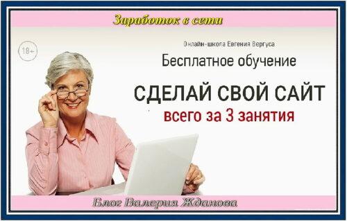 Бесплатная онлайн-школа Я -Блогер