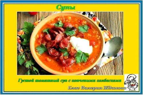 томатный густой суп