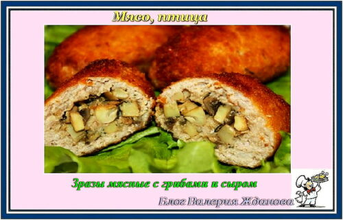 зразы мясные с грибами и сыром