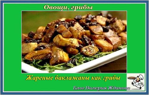 жареные баклажаны как грибы