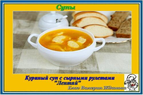 куриный суп с сырными рулетами Лентяй